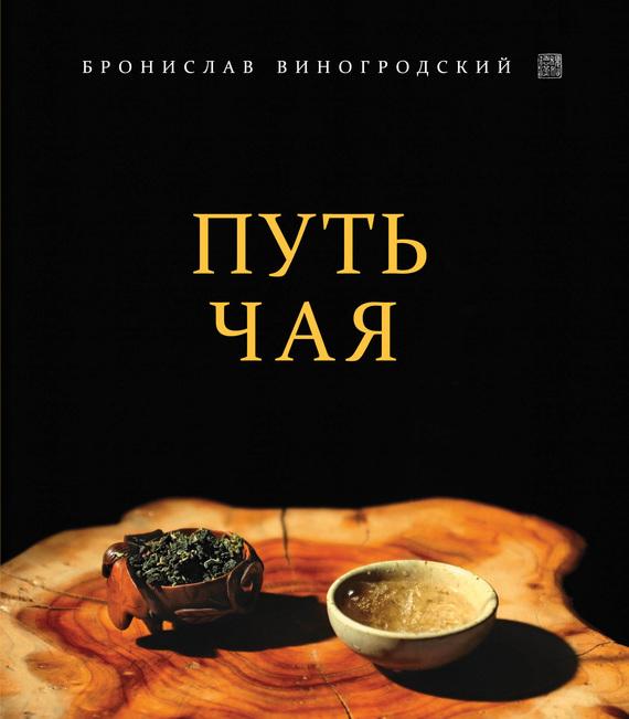 Бронислав Виногродский Путь Чая бронислав виногродский лекция китайский чай наслаждение и бессмертие