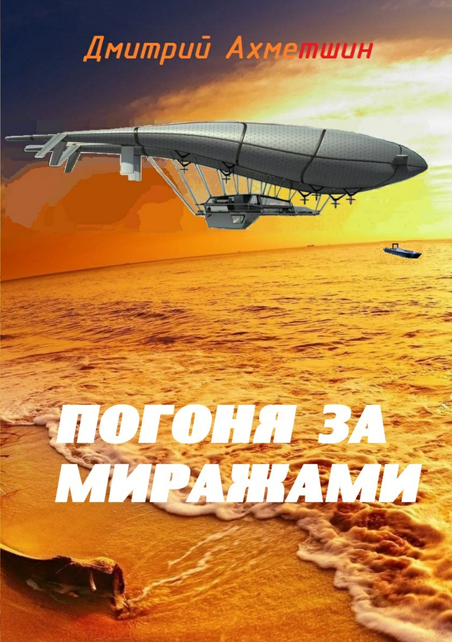Дмитрий Ахметшин. Погоня за миражами