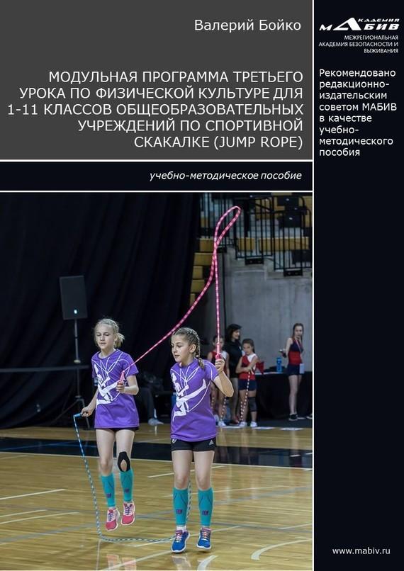 В. В. Бойко Модульная программа третьего урока по физической культуре для 1-11 классов общеобразовательных учреждений по спортивной скакалке (jump rope) скакалка jump ropes 10 15 m15