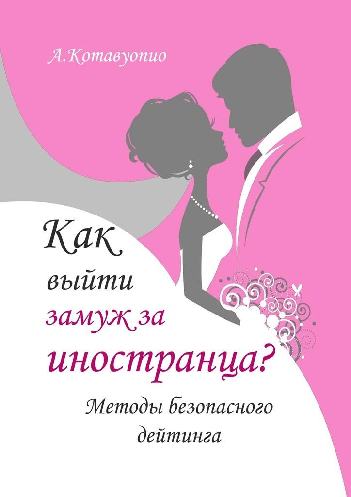 Анна Котавуопио Как выйти замуж за иностранца. Методы безопасного дейтинга ripleys хотите верьте хотите нет isbn 978 5 271 37562 0 в суперобложке большая страшная книга