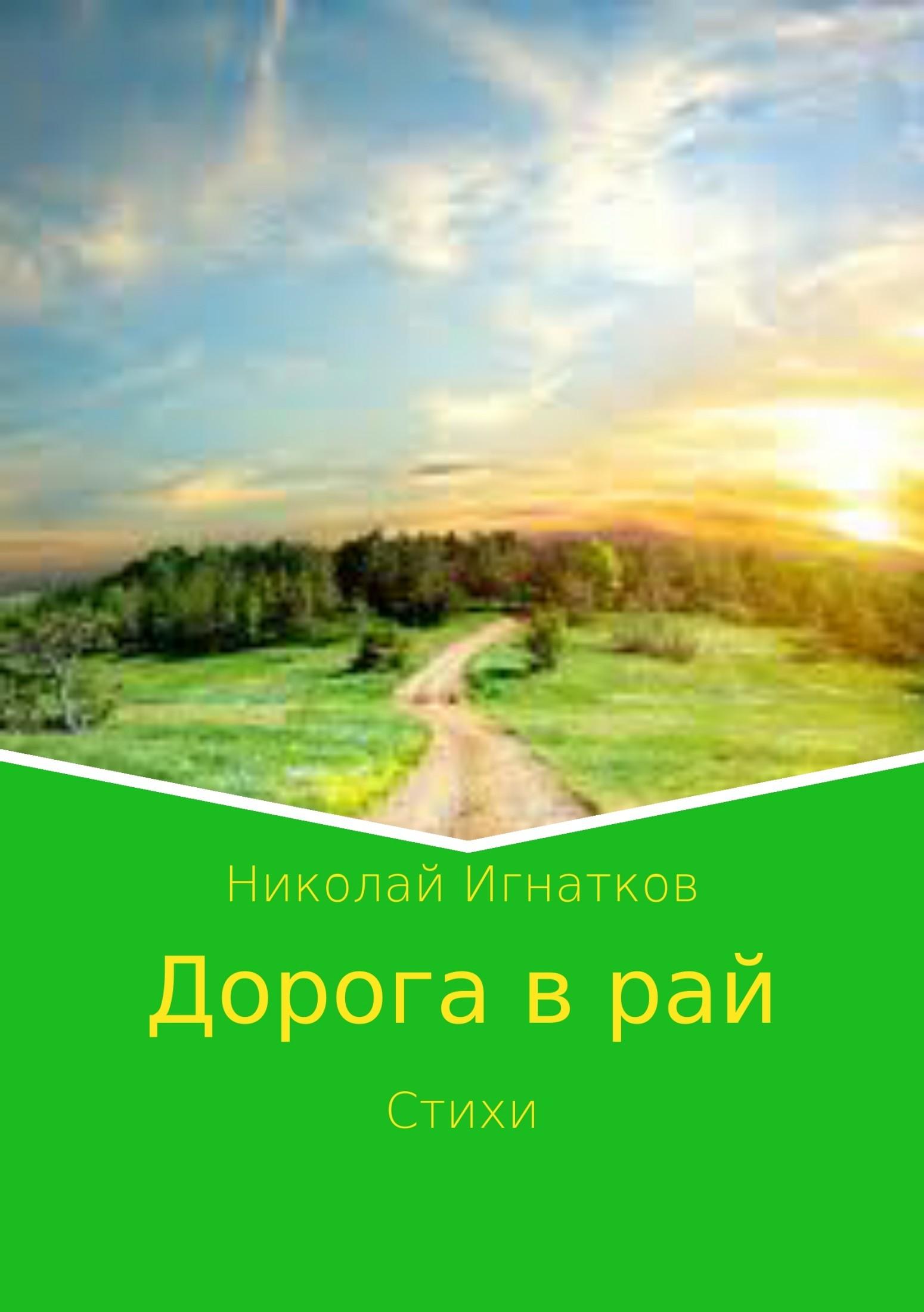 Николай Викторович Игнатков Дорога в рай последний рай на земле