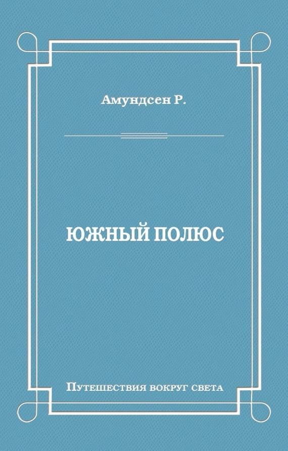 Руаль Амундсен Южный полюс полюс abb 1sca105461r1001