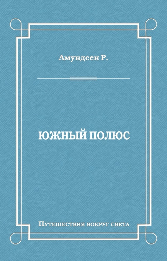 Руаль Амундсен бесплатно