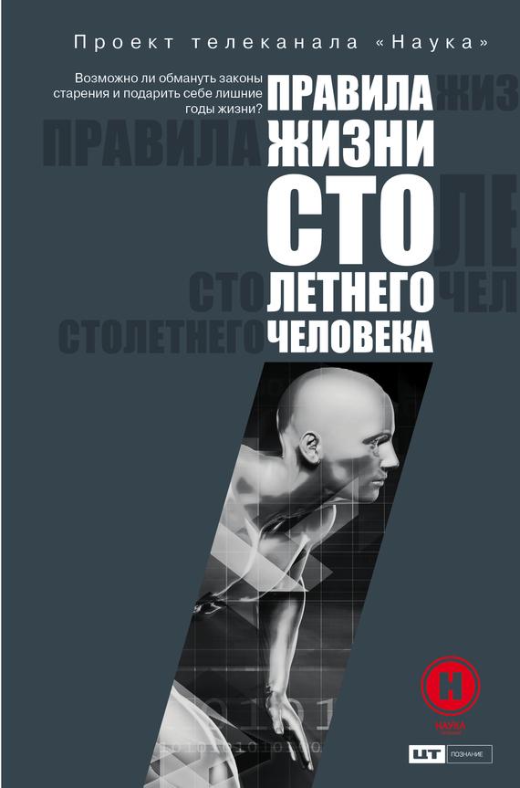 Светлана Кузина - Правила жизни 100-летнего человека