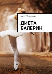 Алексей Мичман - Диета балерин