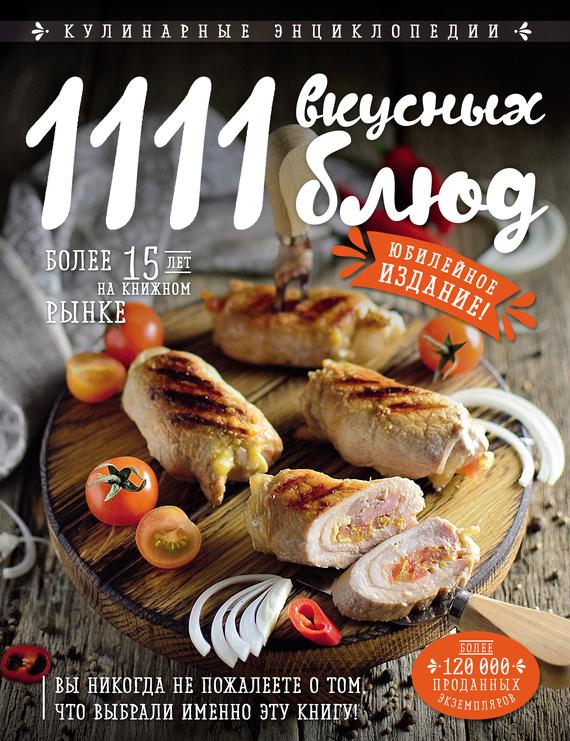 Отсутствует 1111 вкусных блюд детское питание