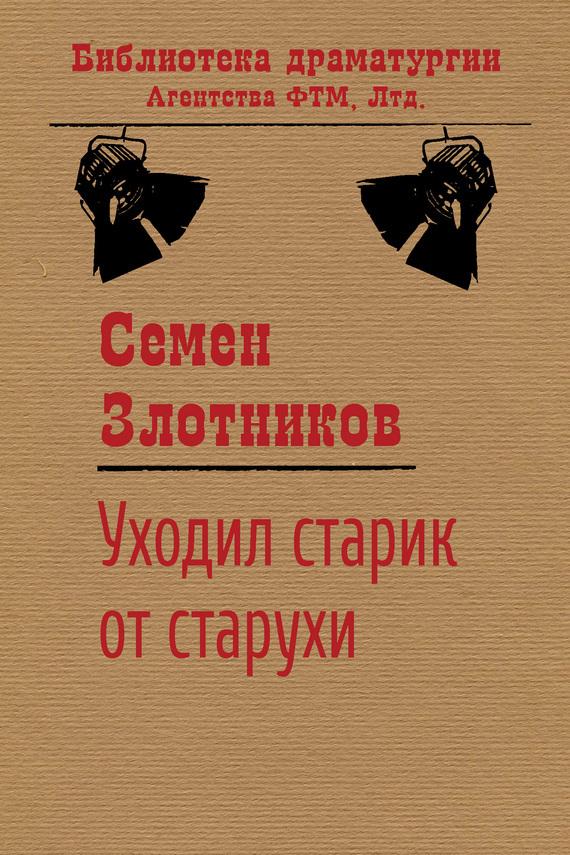 Семен Злотников - Уходил старик от старухи