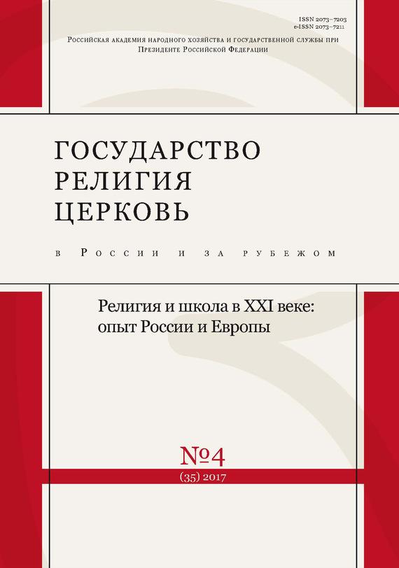 Отсутствует. Государство, религия, церковь в России и за рубежом № 4 (35) 2017