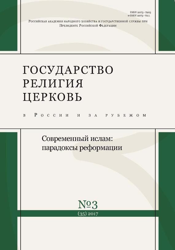 Отсутствует. Государство, религия, церковь в России и за рубежом № 3 (35) 2017