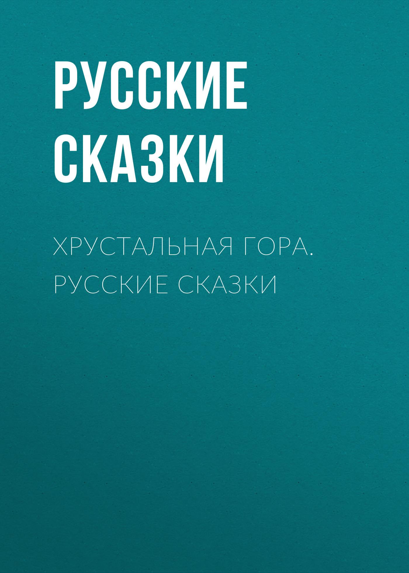 Русские сказки Хрустальная гора. Русские сказки русские сказки