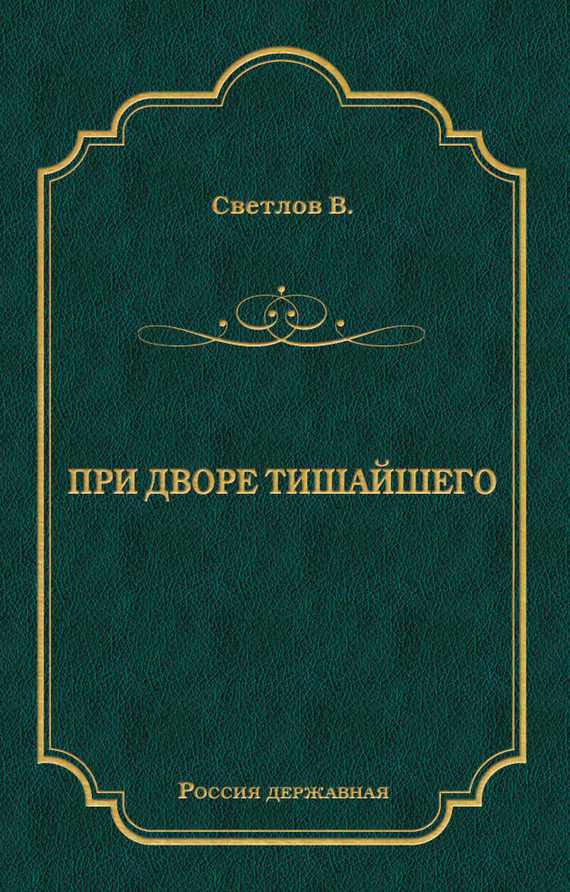 Валериан Яковлевич Светлов При дворе Тишайшего валериан яковлевич светлов недостроенный храм