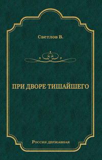 Валериан Яковлевич Светлов - При дворе Тишайшего