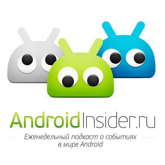 Илья Ильин Встречайте официальное приложение AndroidInsider.ru!