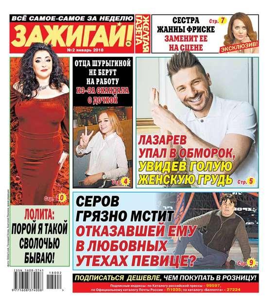 Желтая Газета. Зажигай! 02-2018