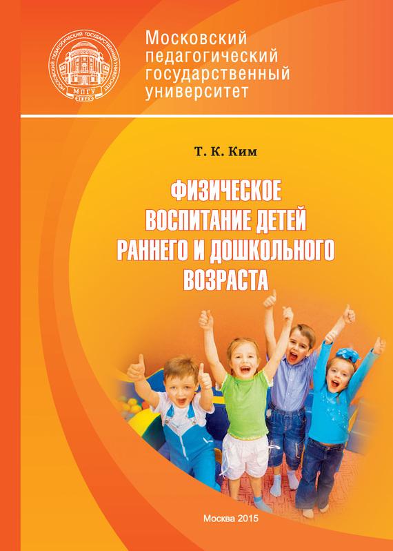 Т. К. Ким Физическое воспитание детей раннего и дошкольного возраста мосягина людмила ивановна целостная система физкультурно оздоровительной работы с детьми раннего и младшего дошкольного возраста