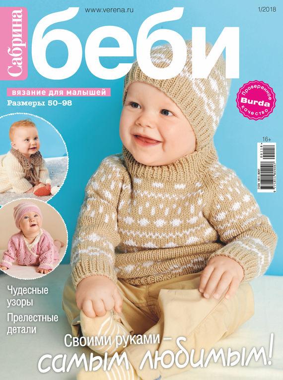 Отсутствует Сабрина беби. Вязание для малышей. №1/2018 гедон с шьем для малышей болшая коллекция аксессуаров для детской
