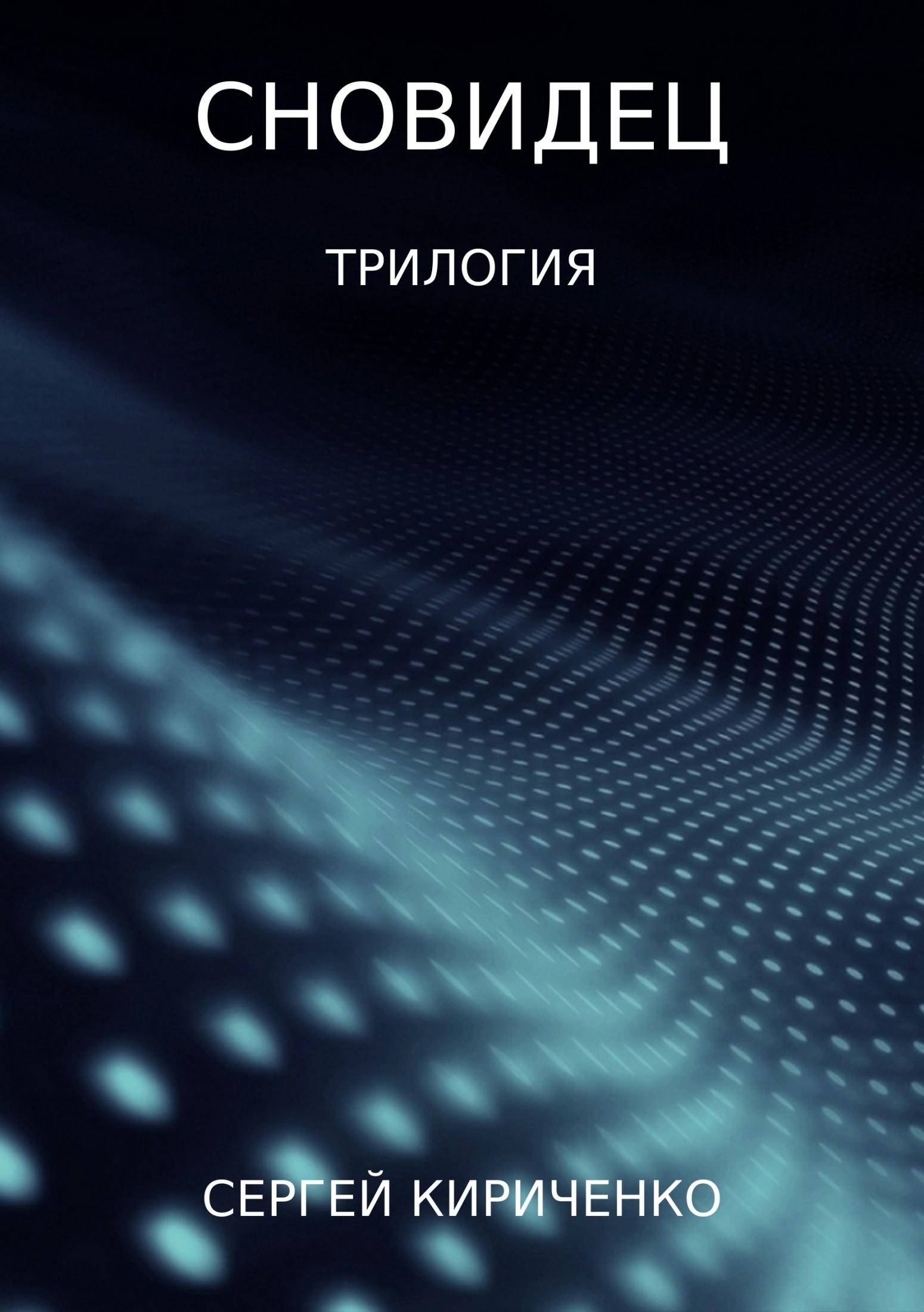Сергей Кириченко - Сновидец. Трилогия