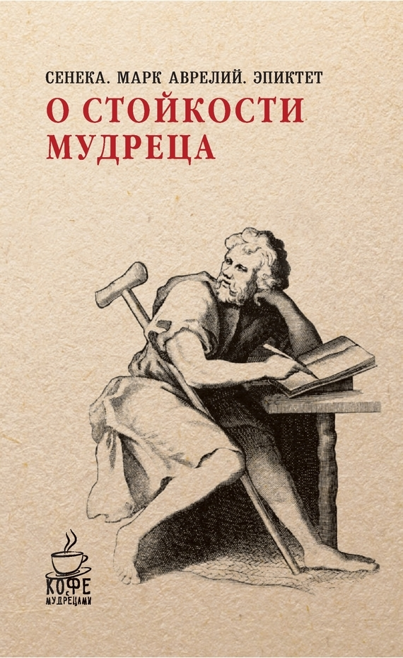 Марк Аврелий Антонин. О стойкости мудреца (сборник)