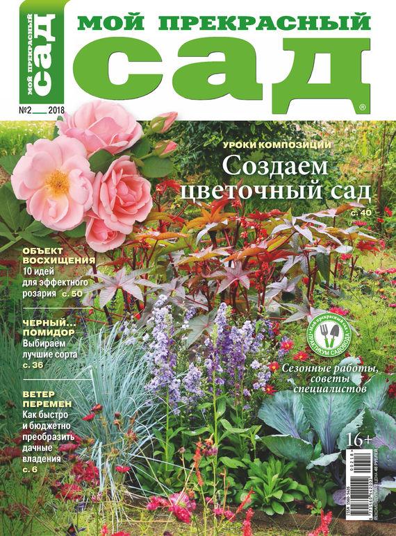 Отсутствует Мой прекрасный сад №02/2018 дача и сад