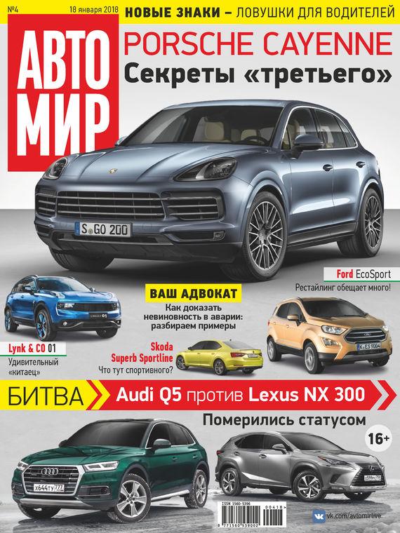 Отсутствует АвтоМир №04/2018 отсутствует автомир 36 2017