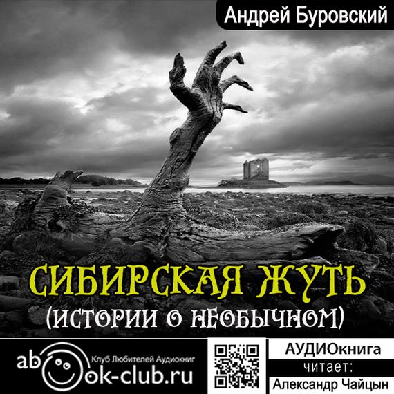 Скачать Сибирская жуть (рассказы о необычном) быстро