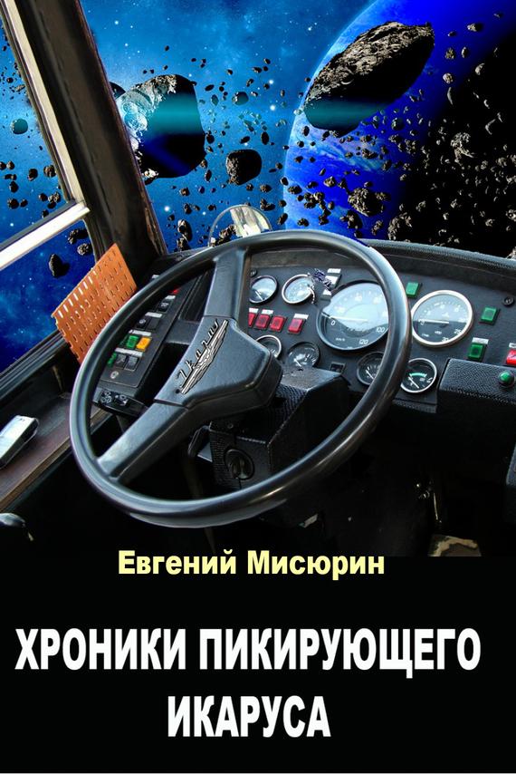 Евгений Мисюрин Хроники пикирующего Икаруса