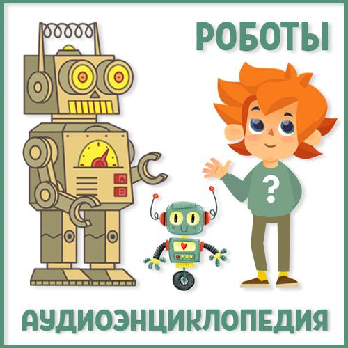 Детское издательство Елена Роботы роботы пылесосы kitfort робот пылесос wite 8