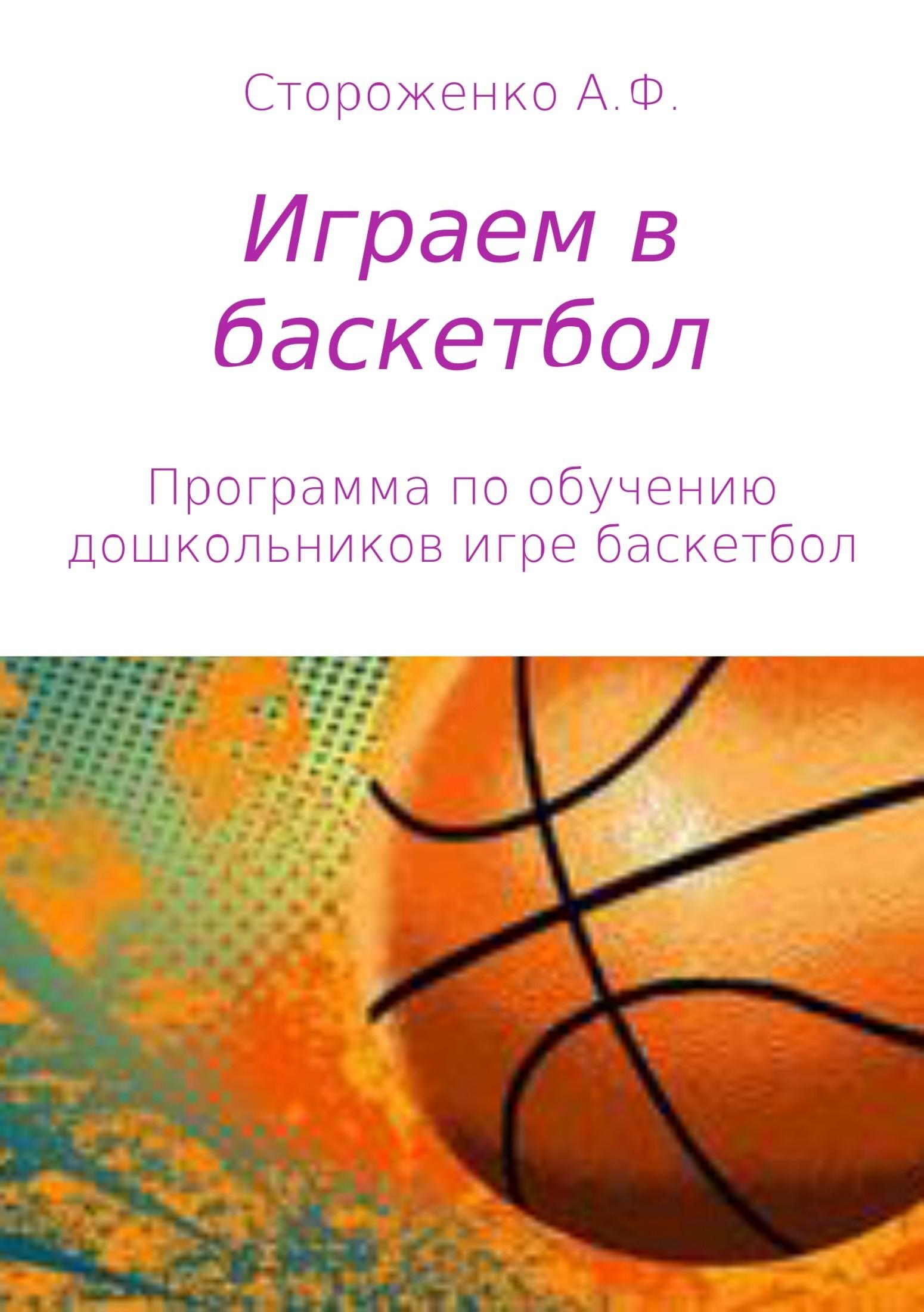 Альфия Фатхиевна Стороженко Играем в баскетбол баскетбол