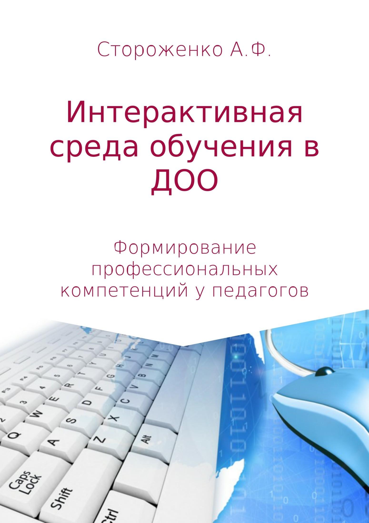 Альфия Фатхиевна Стороженко бесплатно