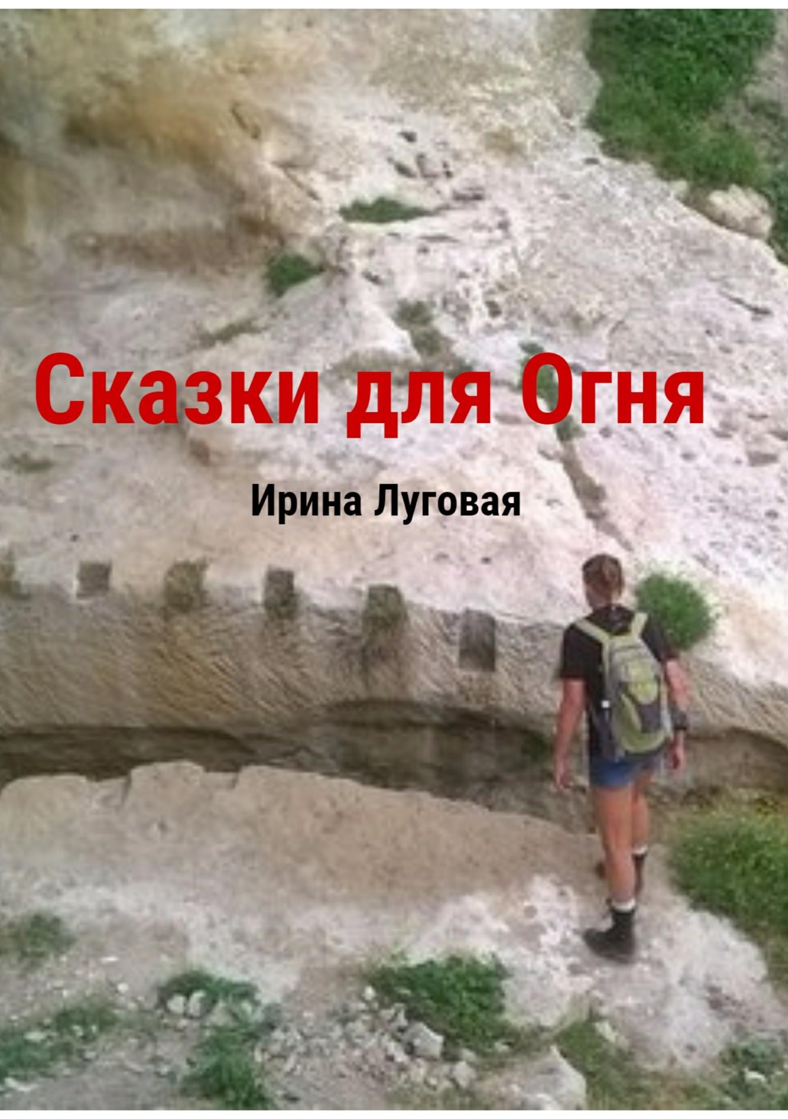 Ирина Луговая бесплатно
