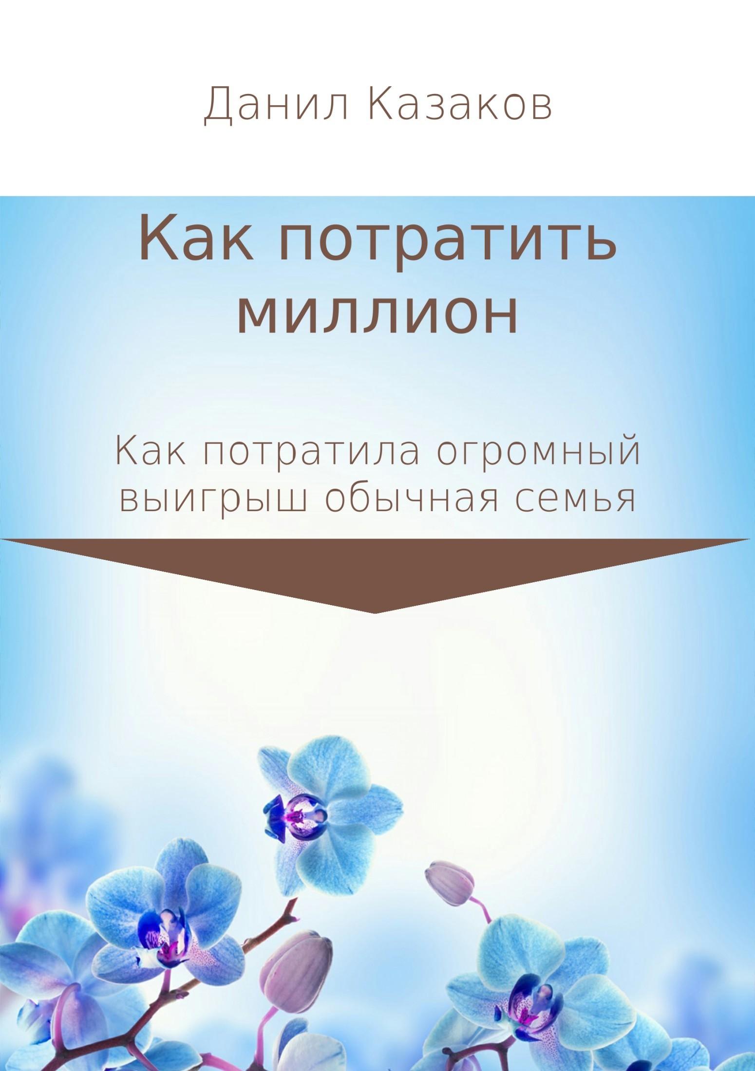Данил Васильевич Казаков бесплатно