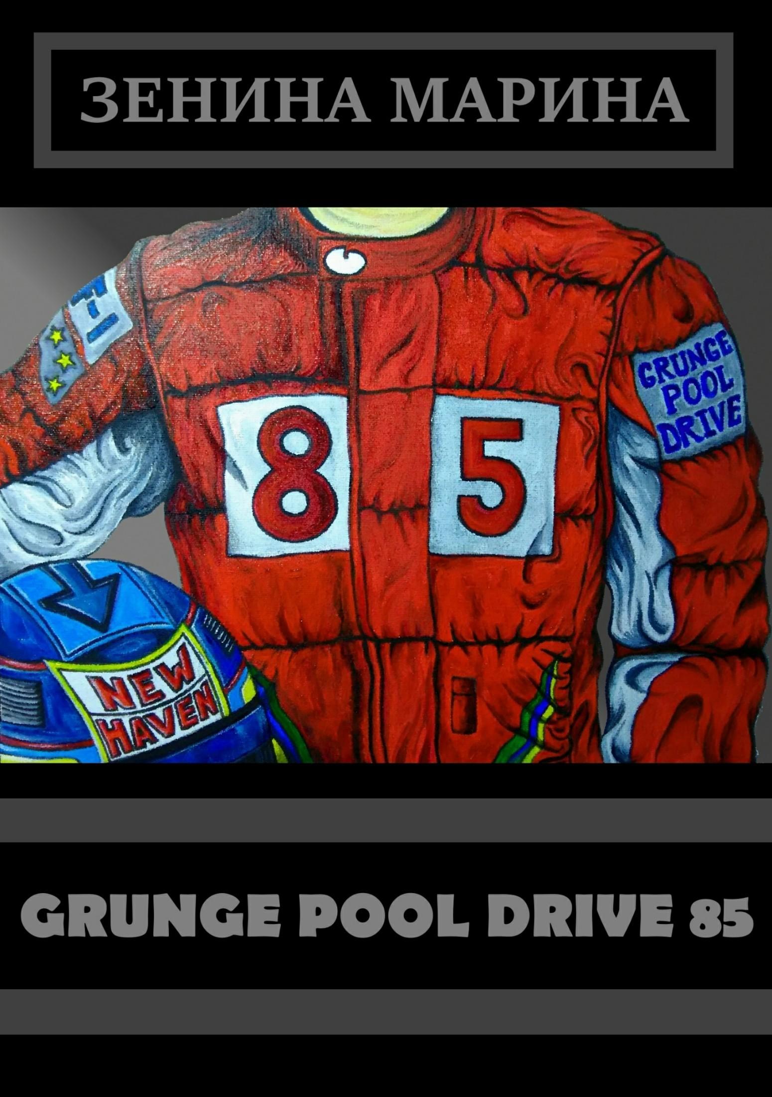 Grunge Pool Drive 85
