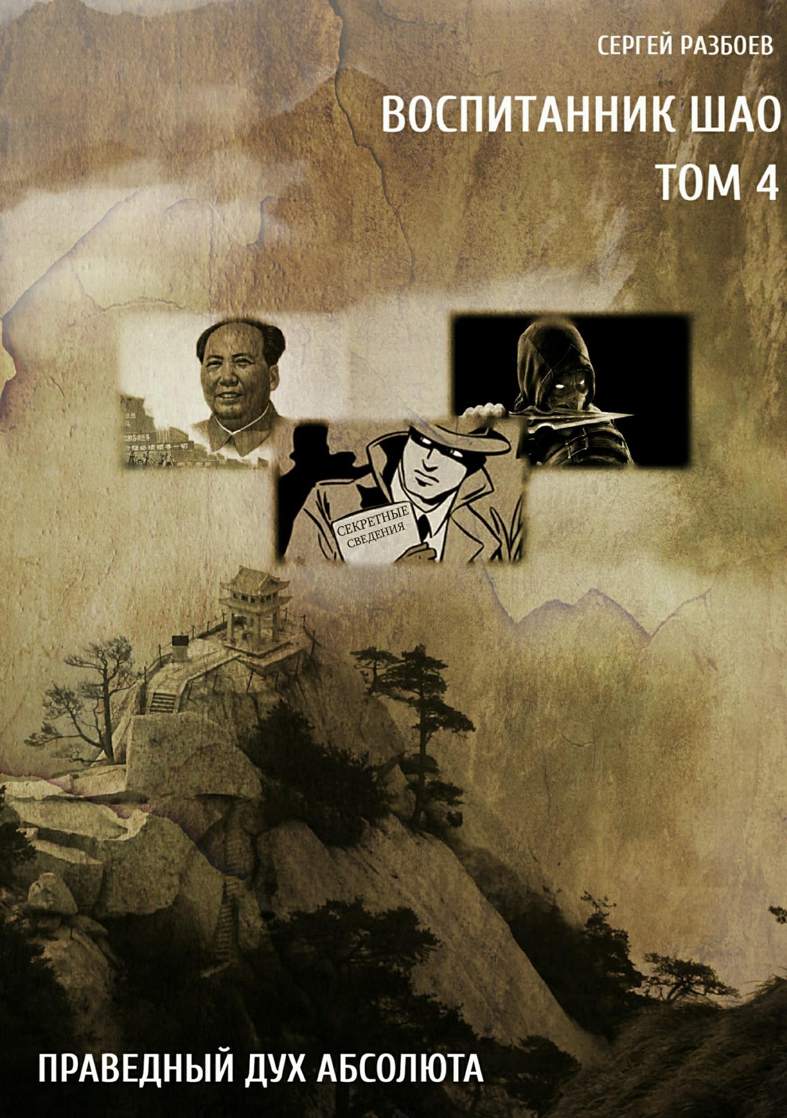 Сергей Александрович Разбоев Воспитанник Шао. Том 4. Праведный Дух Абсолюта мао цзэдун великий кормчий мао цзэдун не бояться трудностей не бояться смерти афоризмы цитаты высказывания