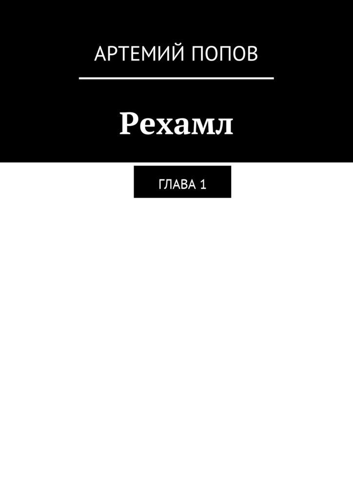 Артемий Попов Рехамл. Глава1 книга