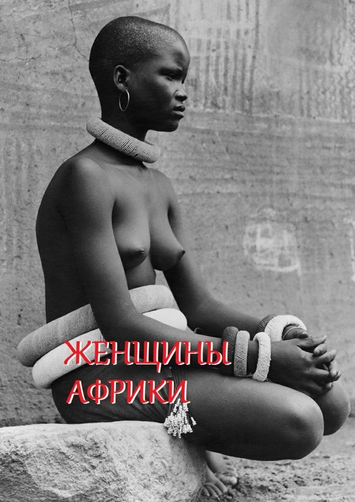 Стефания Лукас Женщины Африки. Составитель Стефания Лукас стефания лукас жрицы любви