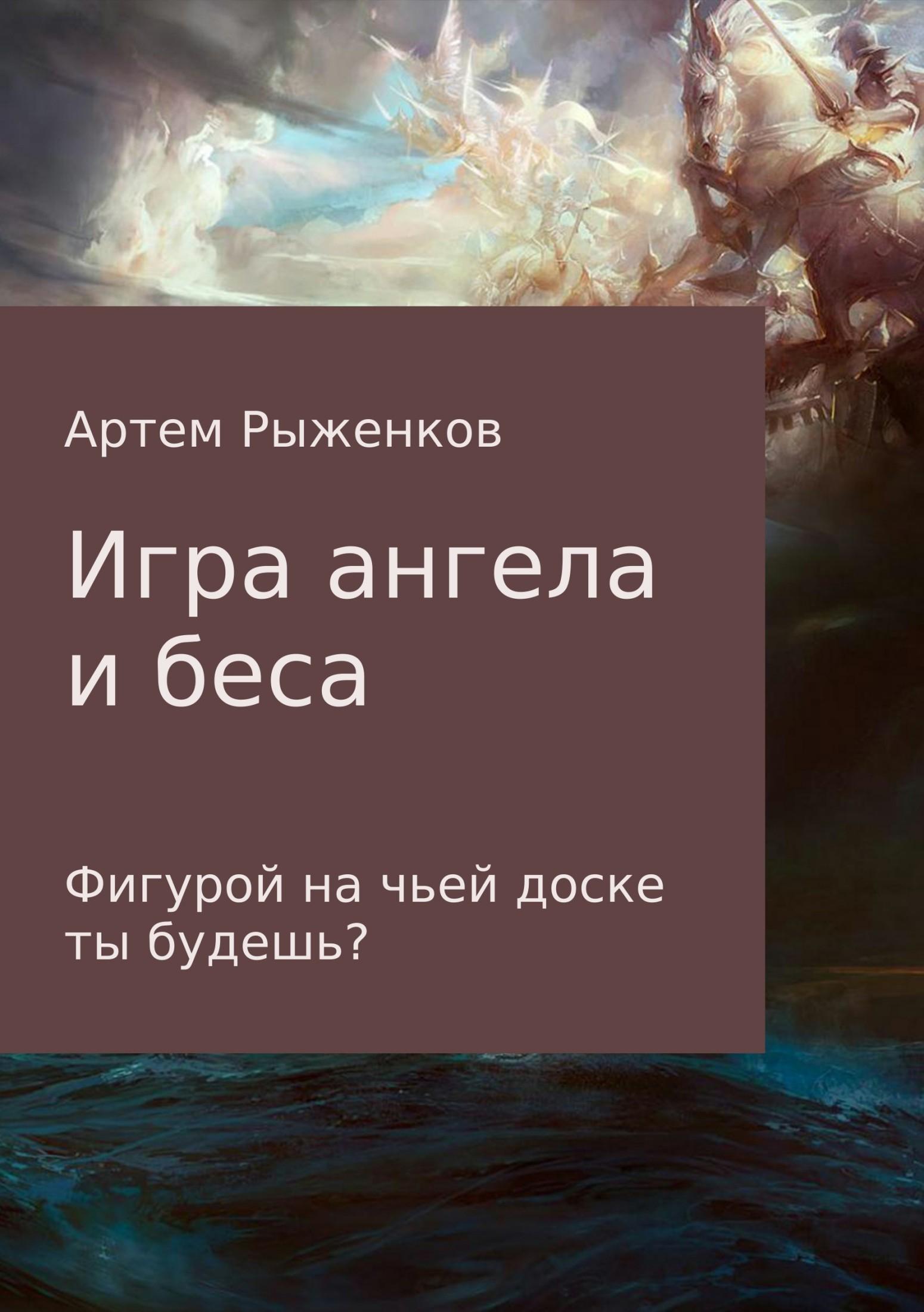 Артем Александрович Рыженков бесплатно