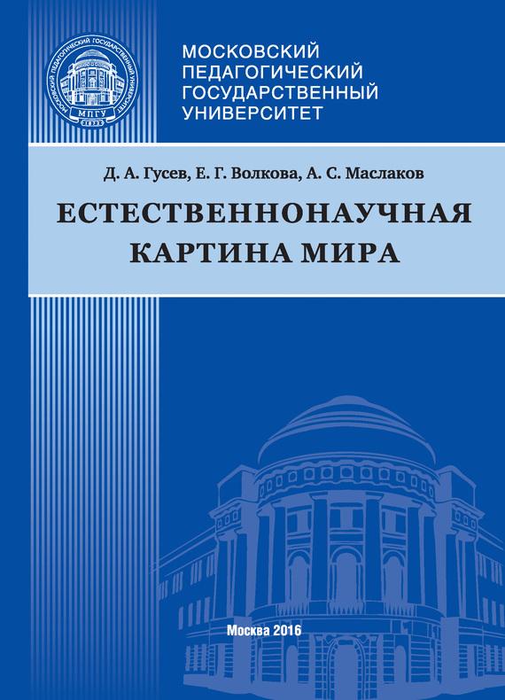 Дмитрий Гусев, Андрей Маслаков - Естественнонаучная картина мира