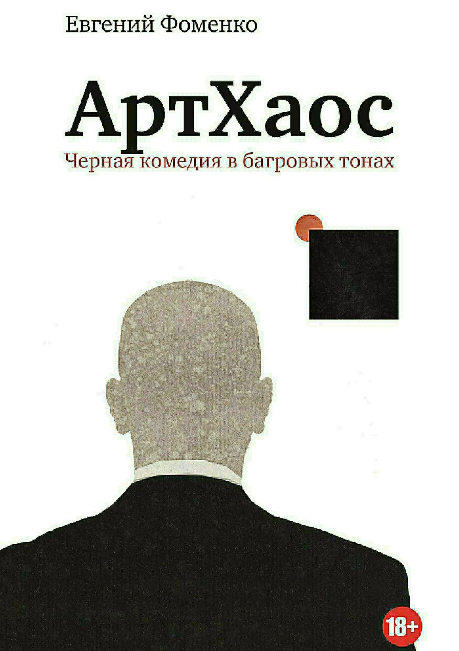 Евгений Фоменко - АртХаос. Повесть и рассказы