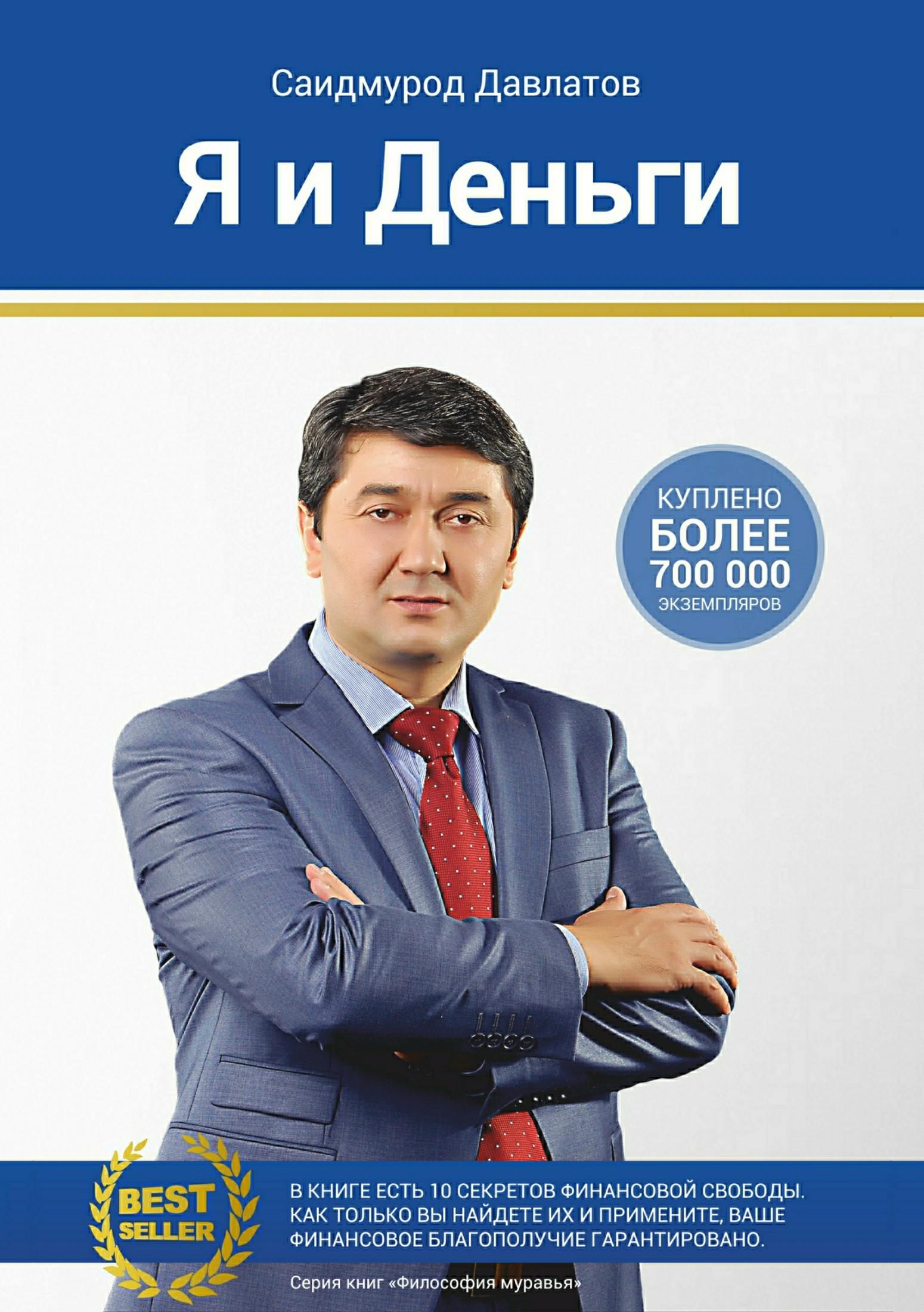 Саидмурод Раджабович Давлатов бесплатно