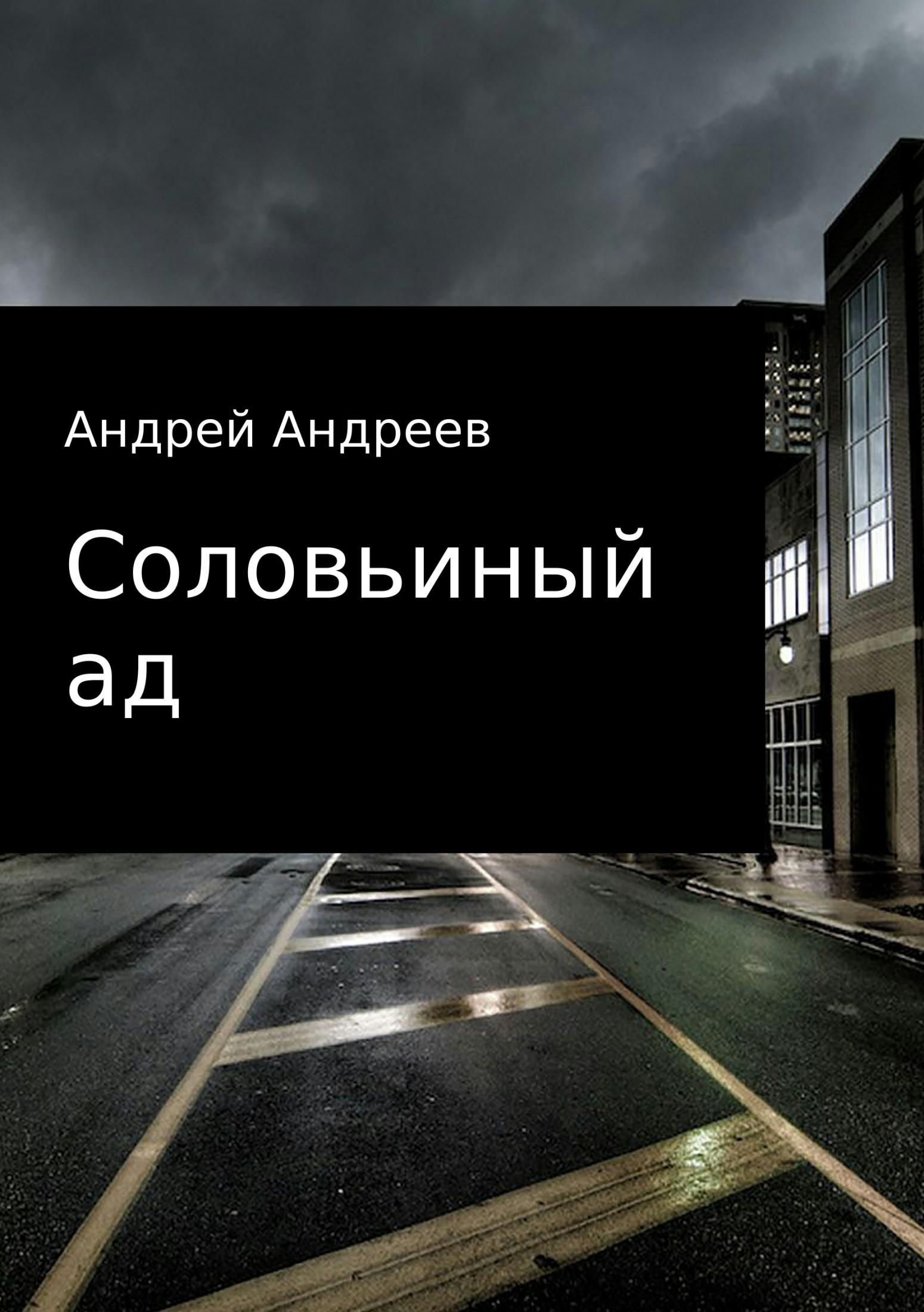 Андрей Анатольевич Андреев Соловьиный ад андрей углицких соловьиный день повесть