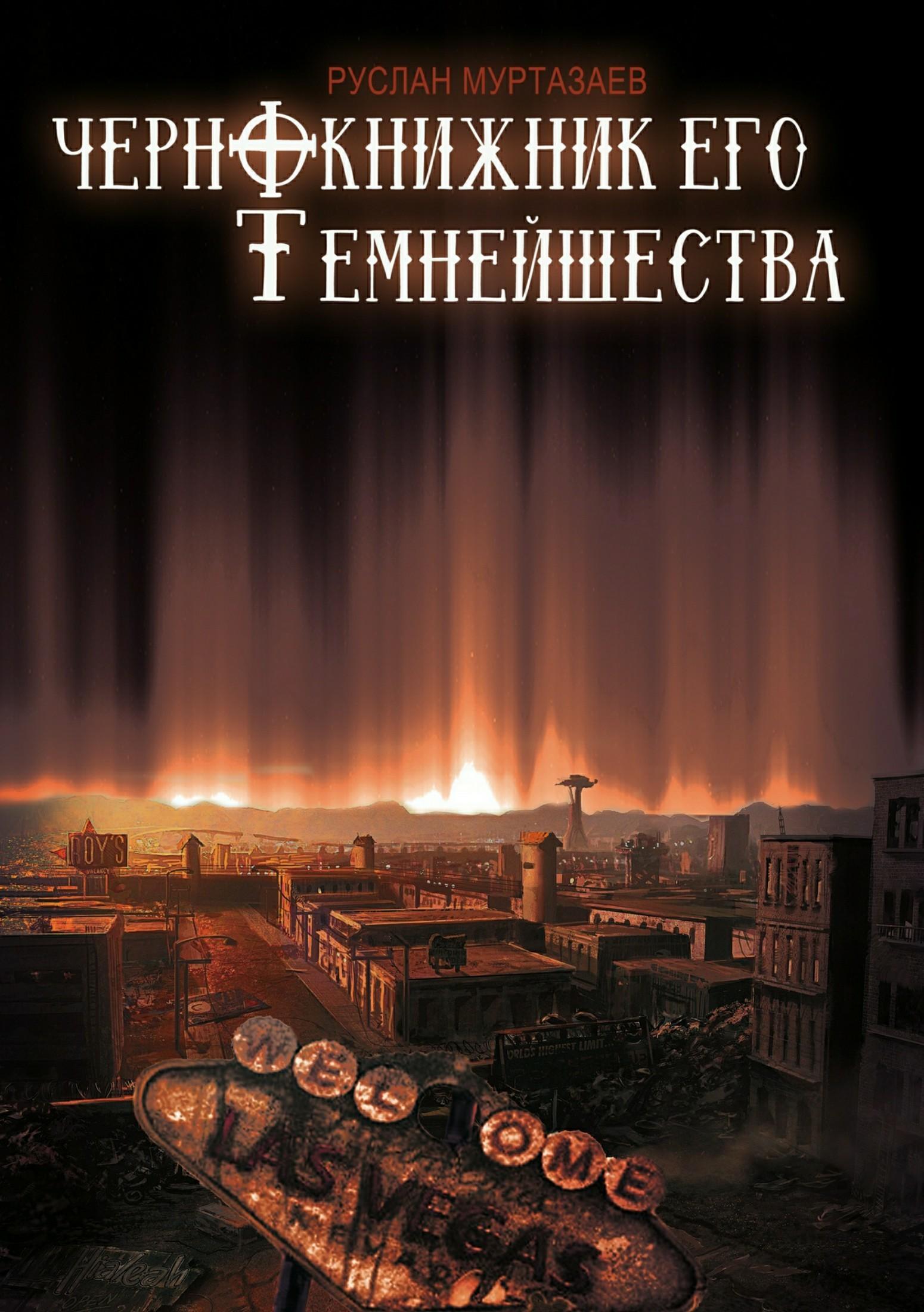 Руслан Фаридович Муртазаев. Чернокнижник Его Темнейшества