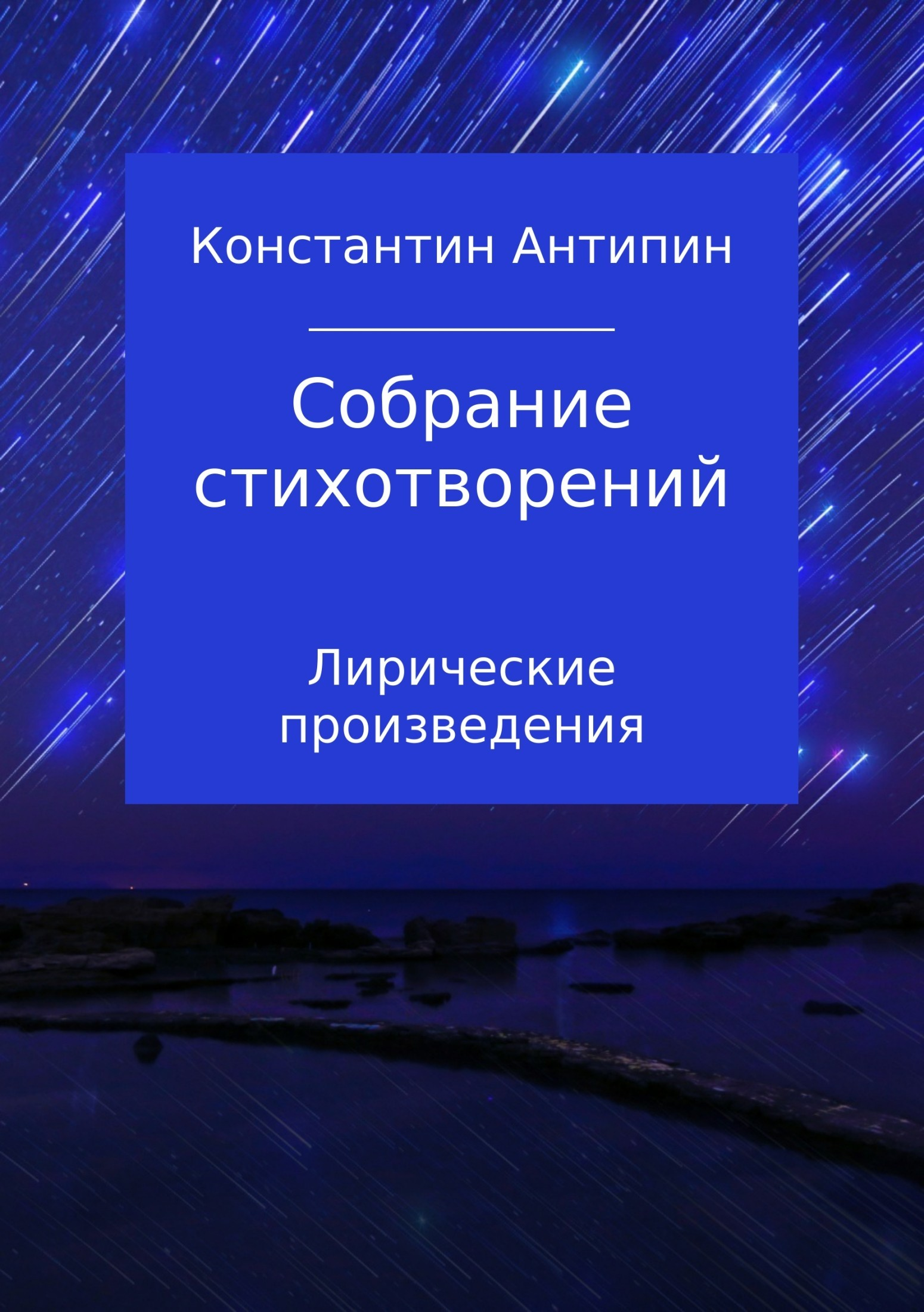 Константин Евгеньевич Антипин Собрание стихотворений поль валери собрание стихотворений