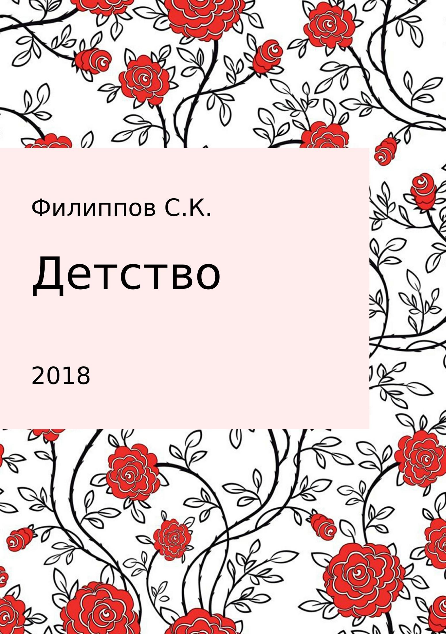 Сергей Константинович Филиппов Детство детство лидера
