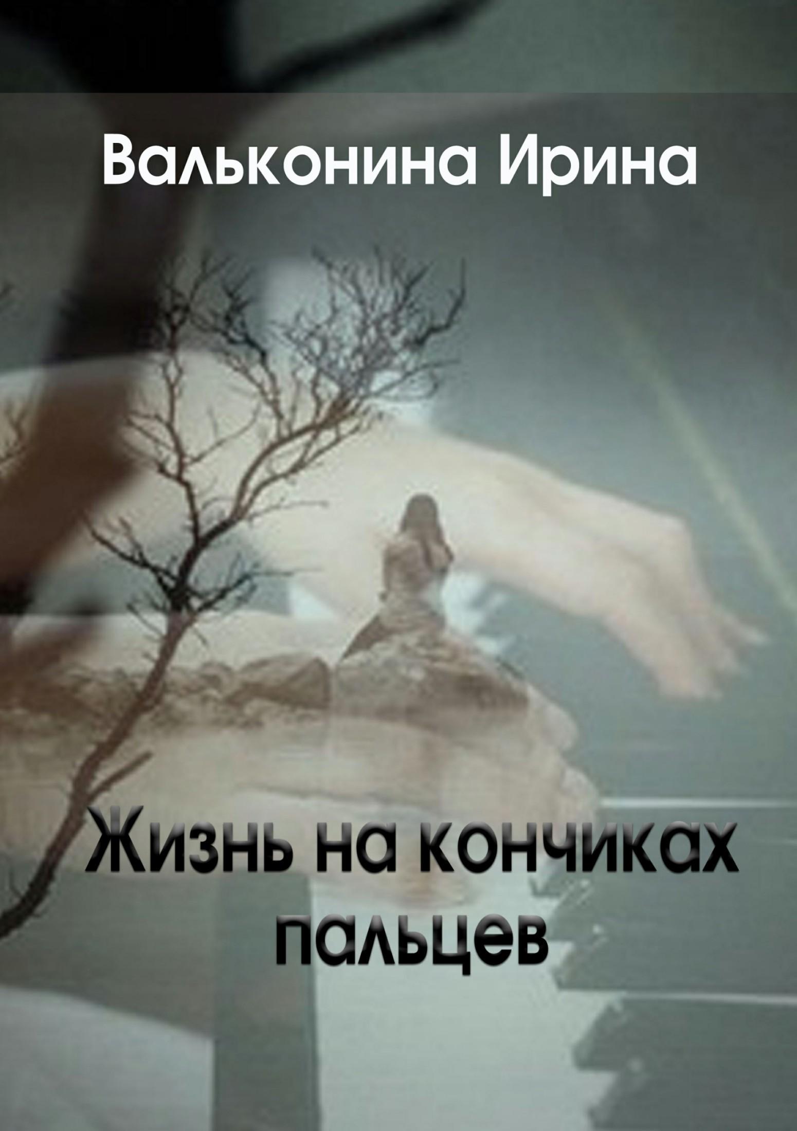 Ирина Михайловна Вальконина Жизнь на кончиках пальцев алексей исаев котлы 41 го история вов которую мы не знали
