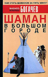 Филипп Богачев Шаман в большом городе что мне из одежды
