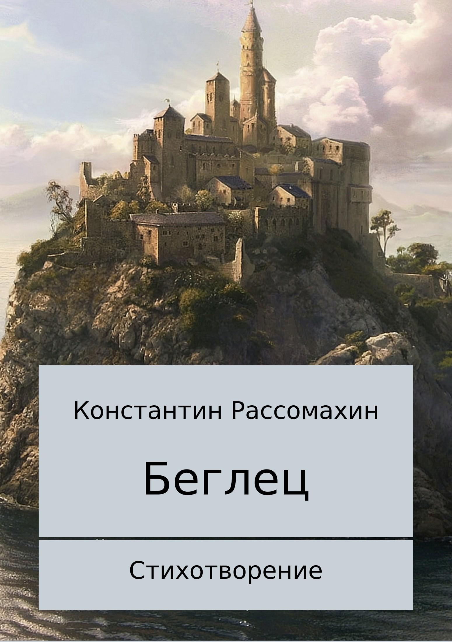 Константин Александрович Рассомахин Беглец. Стихотворение