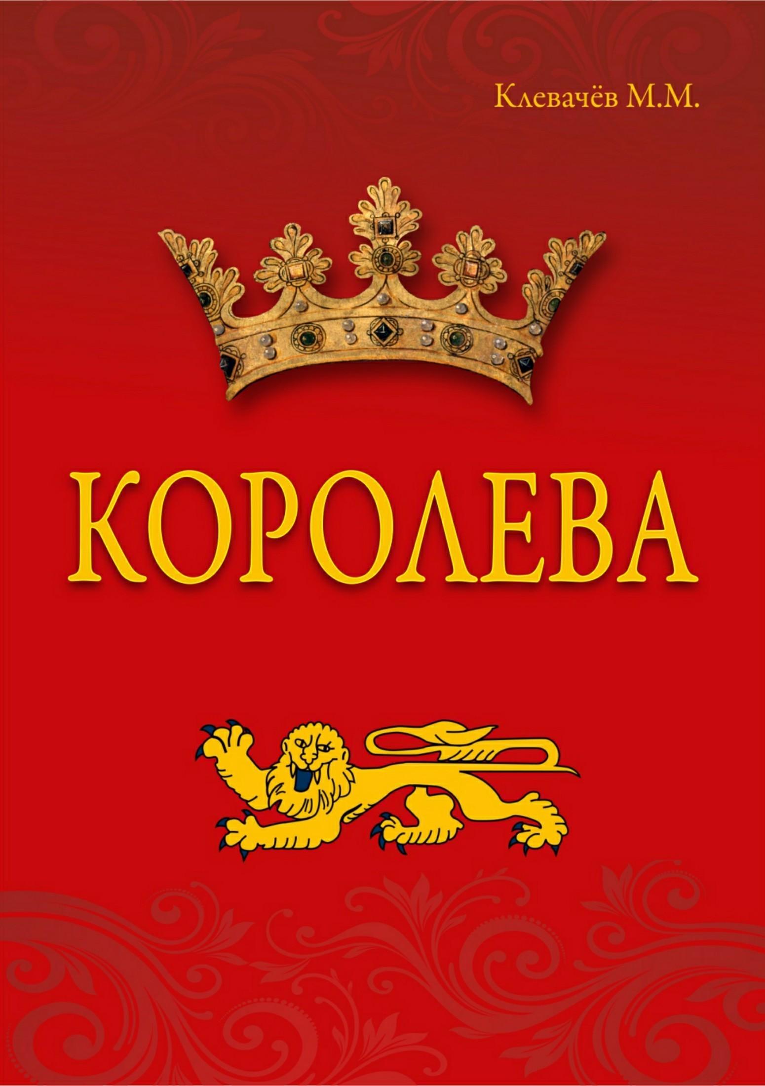 Михаил Клевачев, Алексей Клевачев - Королева