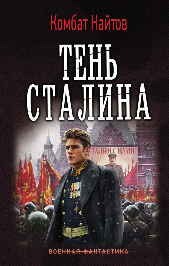 Комбат Найтов Тень Сталина комбат найтов оружейник