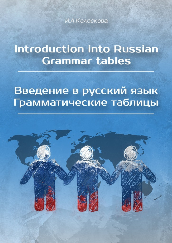 И. Колоскова - Introduction into Russian. Grammar tables / Введение в русский язык. Грамматические таблицы