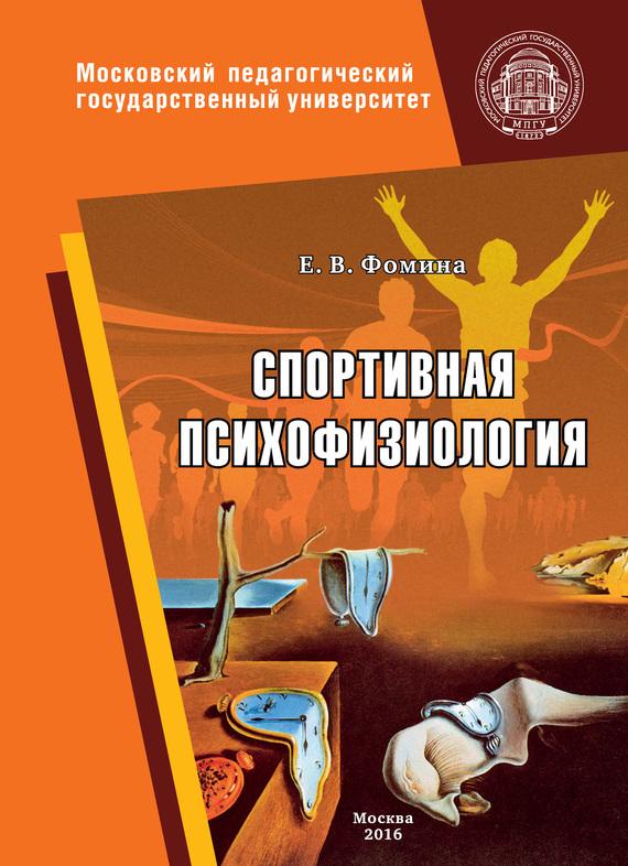 Елена Фомина - Спортивная психофизиология